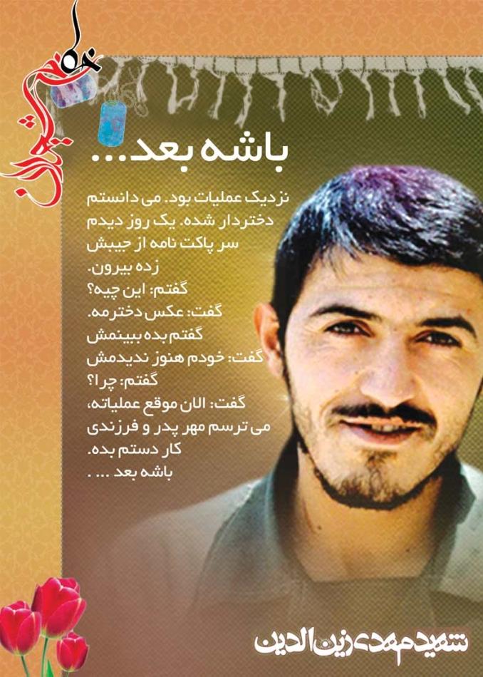 نتیجه تصویری برای شهید زین الدین